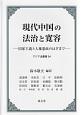 現代中国の法治と寛容 国家主義と人権憲政のはざまで