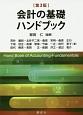 会計の基礎ハンドブック<第3版>