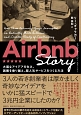 Airbnb Story 大胆なアイデアを生み、困難を乗り越え、超人気サービ