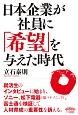 日本企業が社員に「希望」を与えた時代