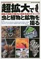 超拡大で虫と植物と鉱物を撮る 自然写真の教科書1 超拡大撮影の魅力と深度合成のテクニック