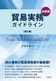 貿易実務ガイドライン 初級編<第2版>