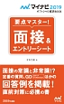 要点マスター!面接&エントリーシート マイナビオフィシャル就活BOOK 2019