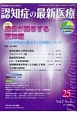 認知症の最新医療 7-2 2017.4 特集:遺伝が関与する認知症 主な認知症と遺伝子との関係について 認知症医療の今を伝える専門誌