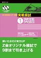 センター試験 実戦模試 英語 2018 (1)