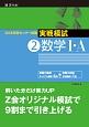 センター試験 実戦模試 数学1・A 2018 (2)