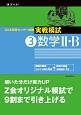 センター試験 実戦模試 数学2・B 2018 (3)