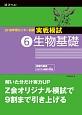 センター試験 実戦模試 生物基礎 2018 (6)