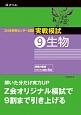 センター試験 実戦模試 生物 2018 (9)
