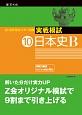 センター試験 実戦模試 日本史B 2018 (10)