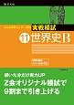 センター試験 実戦模試 世界史B 2018 (11)