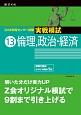 センター試験 実戦模試 倫理,政治・経済 2018 (13)