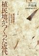 植民地がつくった近代 植民地朝鮮と帝国日本のもつれを考える