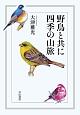 野鳥と共に 四季の山旅