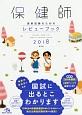 保健師国家試験のためのレビューブック 2018