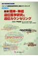 最新・精神・神経遺伝医学研究と遺伝カウンセリング