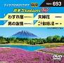 音多ステーションW(演歌)~わすれ宿~(4曲入)