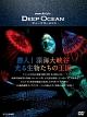 NHKスペシャル ディープオーシャン 潜入!深海大峡谷 光る生物たちの王国