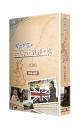 関口知宏のヨーロッパ鉄道の旅 BOX イギリス編