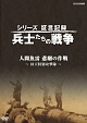 シリーズ証言記録 兵士たちの戦争 人間魚雷 悲劇の作戦 ~回天特別攻撃隊~