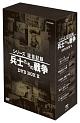 シリーズ証言記録 兵士たちの戦争 DVD-BOX 第2期