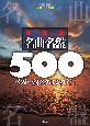 名曲名盤500<最新版>