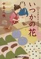 いつかの花 日本橋牡丹堂 菓子ばなし