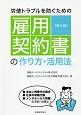 労使トラブルを防ぐための雇用契約書の作り方・活用法<第2版>