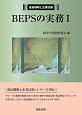 BEPSの実務 成長戦略と企業法制 (1)