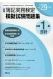 簿記実務検定模擬試験問題集 全商1級 会計 平成29年