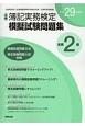 簿記実務検定模擬試験問題集 全商2級 平成29年