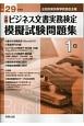 全商ビジネス文書実務検定 模擬試験問題集 1級 平成29年 全国商業高等学校協会主催