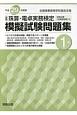 珠算・電卓実務検定 模擬試験問題集 1級 平成29年 全国商業高等学校協会主催