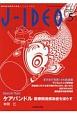 J-IDEO 1-2 May2017 ケアバンドル医療関連感染症を減らす 感染症の現在-いま-を発信!