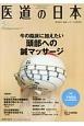医道の日本 76-5 2017.5 今の臨床に加えたい頭部への鍼マッサージ 東洋医学・鍼灸マッサージの専門誌(884)