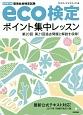 環境社会検定試験 eco検定 ポイント集中レッスン<改訂第10版>