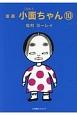 漫画・小面ちゃん (10)