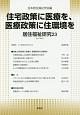 居住福祉研究 住宅政策に医療を、医療政策に住環境を (23)