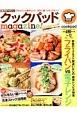 クックパッドmagazine! フライパンVS電子レンジ (12)