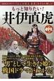 もっと知りたい!井伊直虎 知りたい!得する!ふくろうBOOKS NHK大河ドラマ『おんな城主直虎』をさらに楽しむ!