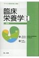 臨床栄養学 総論 サクセス管理栄養士講座 (1)