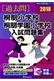 桐朋小学校・桐朋学園小学校 入試問題集[過去問] 2018 有名小学校合格シリーズ