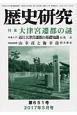 歴史研究 2017.5 特集:大津宮遷都の謎 (651)