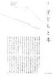 季刊 子どもと本 (149)