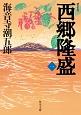 西郷隆盛<新装版>(1)