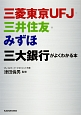 三菱東京UFJ・三井住友・みずほ 三大銀行がよくわかる本