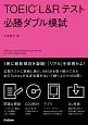 TOEIC L&Rテスト 必勝ダブル模試