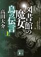 図書館の魔女 烏の伝言-つてこと-(上)