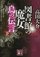 図書館の魔女 烏の伝言-つてこと-(下)