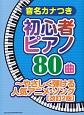 音名カナつき初心者ピアノ80曲 やさしく弾ける人気アニメ・ソング<改訂2版>